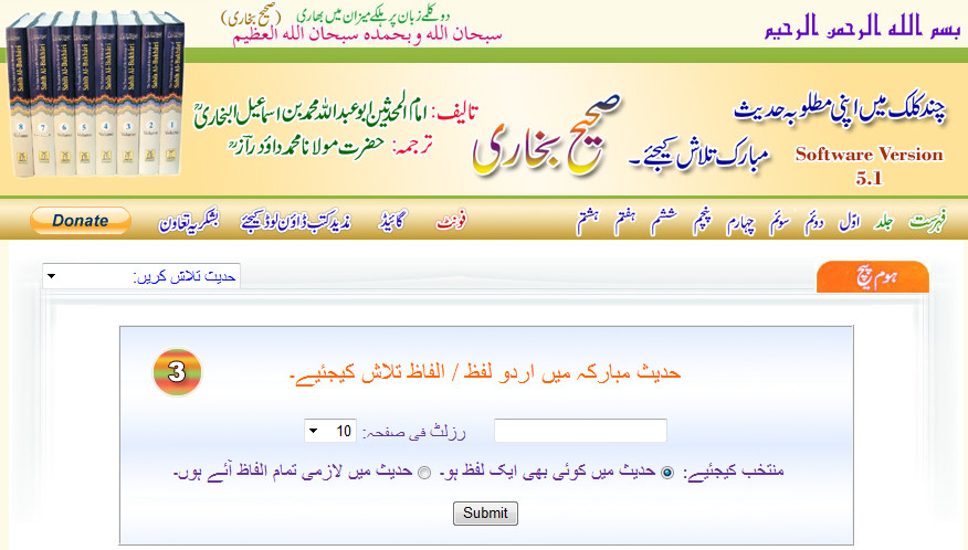 Mukhtasar Sahih Bukhari/Muslim Urdu (First Time in Searchable Software)