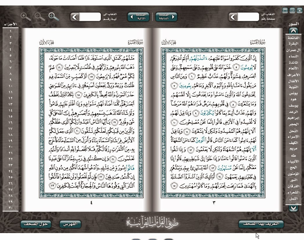 Quran Flash Reading software