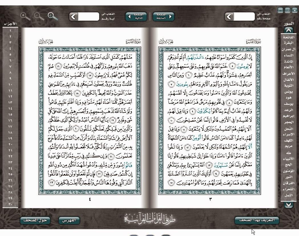 Al-Quran Al-Kareem (Flash Format) Software Islamic Softwares For